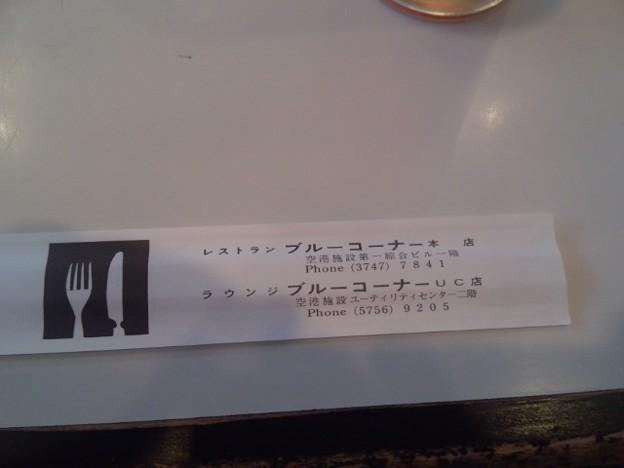 ブルーコーナー 箸袋