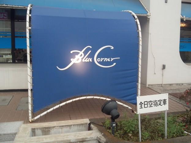 ブルーコーナー 羽田整備場駅 喫茶