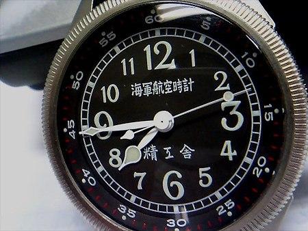海軍航空時計