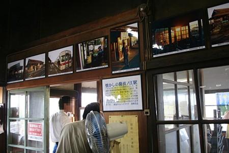 懐かしの騰波ノ江駅の写真