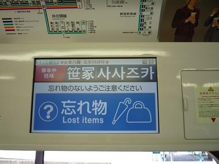 京王9000系のLCD(3)