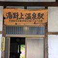 写真: 140507-4東北ツーリング・湯野上温泉駅