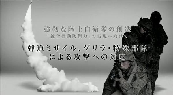 japan_force_01