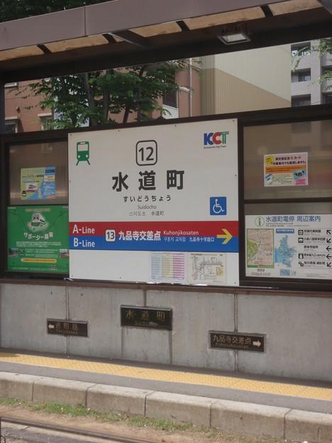 Kumamoto / tramstop