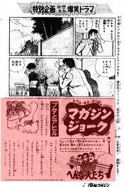 週刊少年マガジン 1969年44号_032