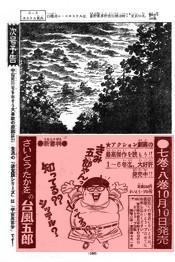 週刊少年マガジン 1969年44号_155