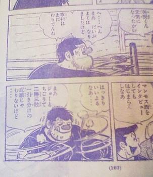 Photos: 少年マガジンコミックス版 あしたのジョー 8 改変後2
