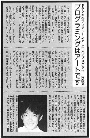GORO 1988 No18 内藤寛コメント