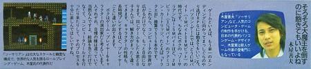 GORO 1988 No18 木屋善夫コメント