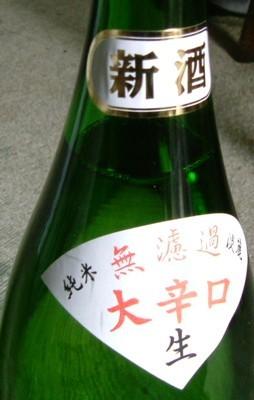 琵琶のさざ浪 純米酒 001