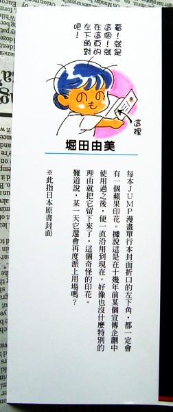 ヒカルの碁 海外版 006-002