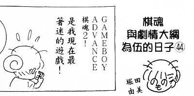 ヒカルの碁 海外版 023-002