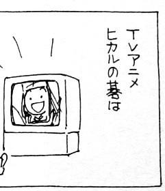 ヒカルの碁 海外版 025-001