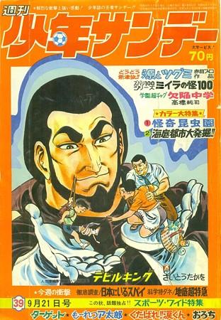 週刊少年サンデー 1969年39号 001_after