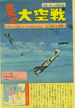 週刊少年サンデー 1969年39号019