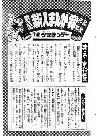週刊少年サンデー 1969年39号041