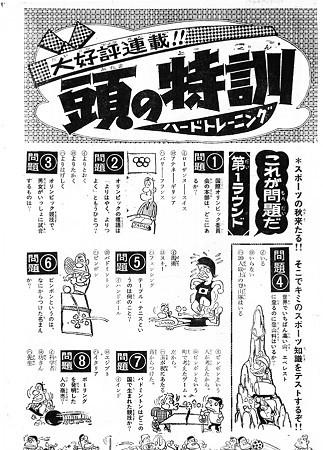 週刊少年サンデー 1969年39号146