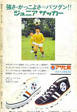 週刊少年サンデー 1969年39号999