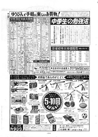 週刊少年サンデー 1969年39号139