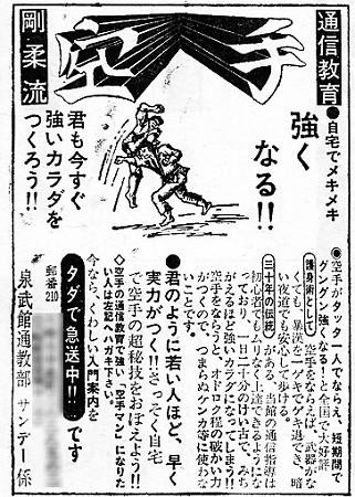 週刊少年サンデー 1969年39号137