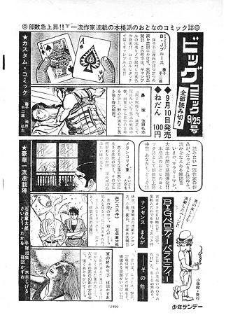週刊少年サンデー 1969年39号240