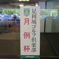 写真: 足利城ゴルフ倶楽部5月Aクラス月例杯競技2014.5.11
