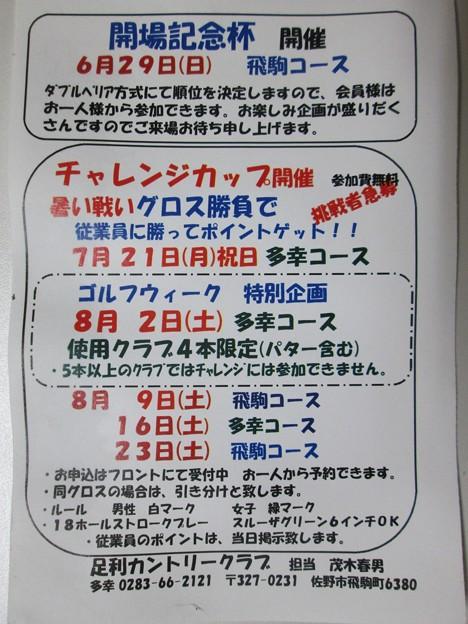 足利カントリークラブ2014年夏のチャレンジカップのご案内!!