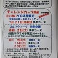 ????: 足利カントリークラブ2014年夏のチャレンジカップのご案内!!