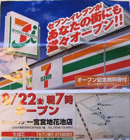 7-11-itimiya-miyati-200823-3