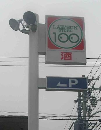 ローソンストア100岩倉中央町店 10月24日(金) オープン 3日目-201027-1