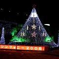 写真: 光のシンフォニー小牧xmas 2008-7
