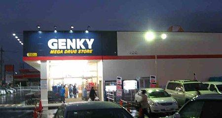 genky new tarui-201223-2
