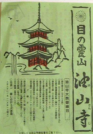 yuzanji-210125-11