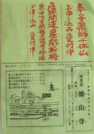 yuzanji-210125-12