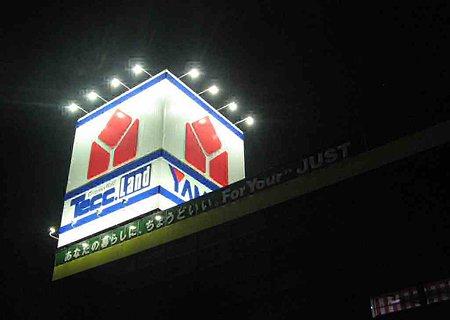 テックランドNew岡崎本店 2009年1月30日(金) オープン-210130-1