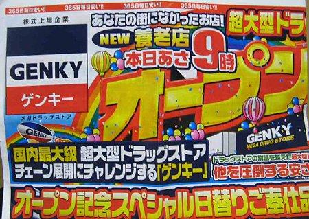 genky newyourouten-210226-3
