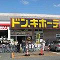 写真: donkijote itinomiya-210315-3