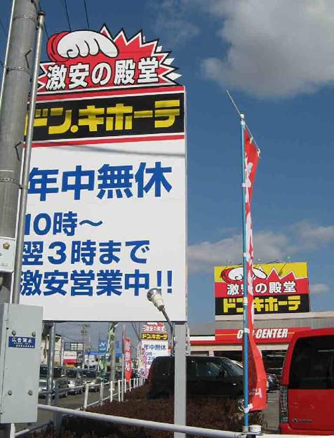 写真: ドン・キホーテ一宮店 2009年3月13日(金) オープン 3日目-210315-1