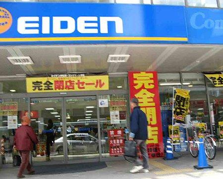 エイデン浜松店 2009年3月29日(日) 閉店-210321-1