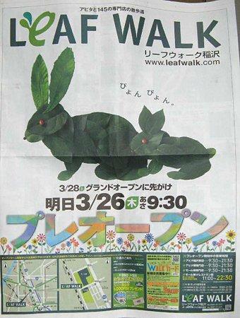 leaf walk inazawa-210326-4