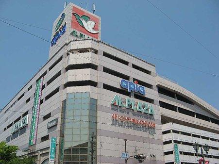 アル・プラザ八日市 ショッピングプラザアピア 15周年 -210429-1