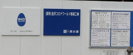 apita-town-kanazawa-bey-191221-4.jpg