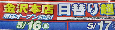 tecland-kanazawa-honten-200521-4