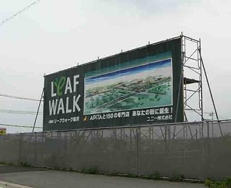 リーフウォーク稲沢 平成21年春オープン予定で着工
