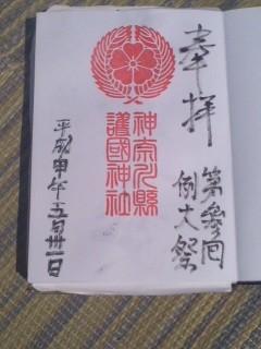 ご朱印初め(5月31日、神奈川縣護國神社)