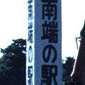 Photos: 最南端駅を示す西大山駅の標示(JR指宿枕崎線,1998/10/1)(s109/37a)
