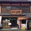 Photos: 田舎料理 吉野(豊川市)