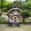 Photos: 童話の森 (4)