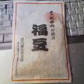Photos: 節分(福豆4)