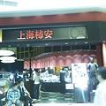 上海柿安(店舗2)